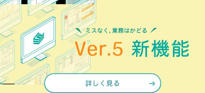 ミスなく、業務はかどる Ver.5新機能