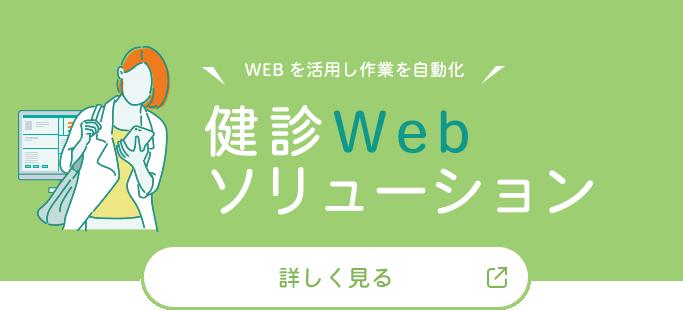 健診Webソリューション